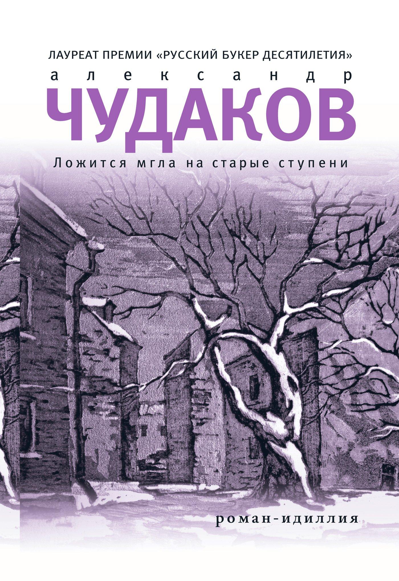 lozhitsya-mgla-na-starye-