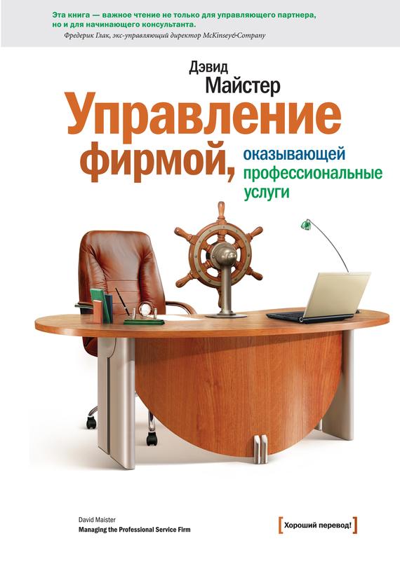 """""""Управление фирмой, оказывающей профессиональные услуги"""" Дэвид Майстер"""