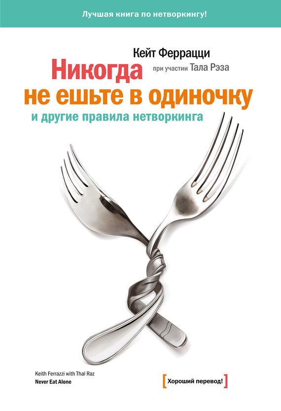 """""""Никогда не ешьте в одиночку"""" Кейт Феррацци"""