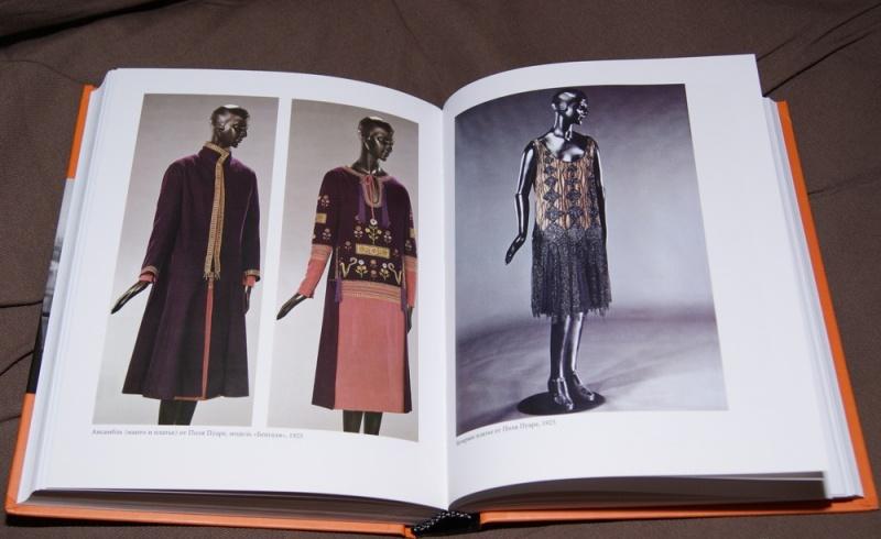 Одевая эпоху, Поль Пуаре