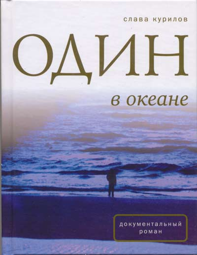 """""""Один в океане"""" Слава Курилов"""