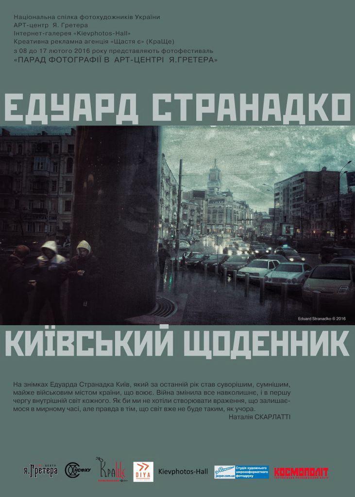 "Фотофестиваль ""Парад фотографии"""