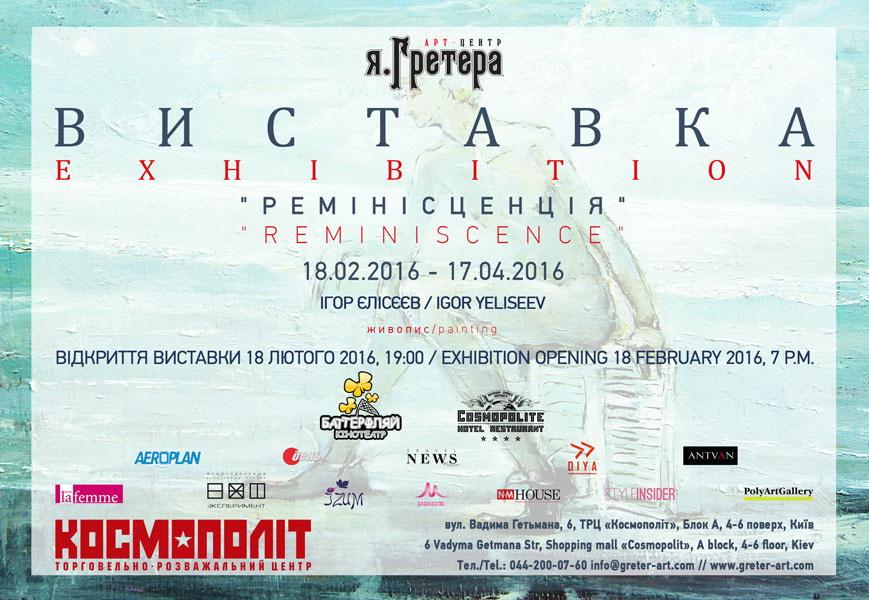 Выставка «Реминисценция» Игоря Елисеева