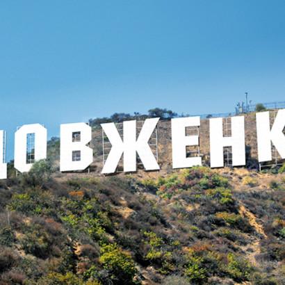 CINEMA DIARY: Каких ошибок следует избегать, снимая украинское кино