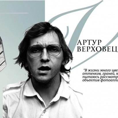Артур Верховецкий