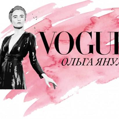 Ольга Януль: как я попала в Vogue