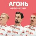 """видео группы АГОНЬ """"Каждый за себя"""""""