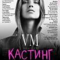 Кастин Киев