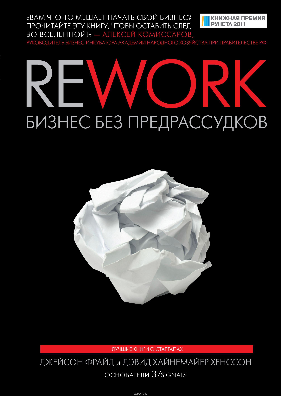 бизнес литература