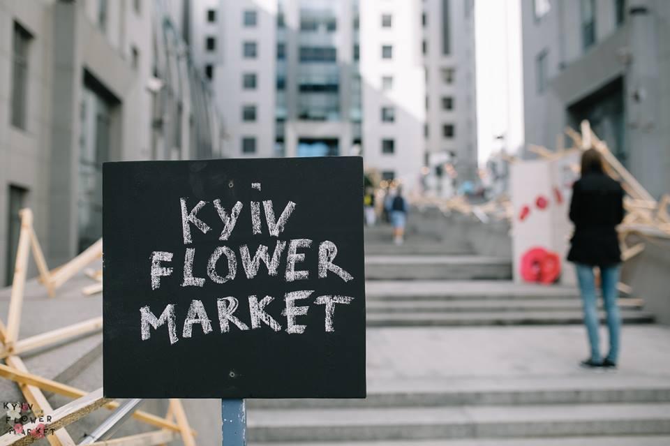 Kyiv Flower Market 2 ивент