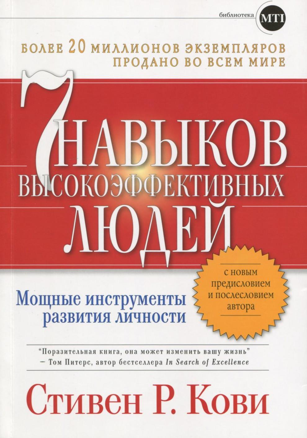 мотивирующие книги