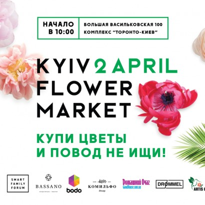 цветы Kyiv Flower Market