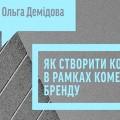 Ольга Демідова