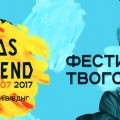 Atlas Weekend 2017
