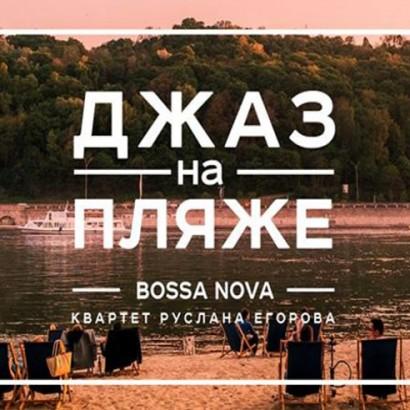 босса-нова