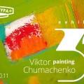 Виктор Чумаченко