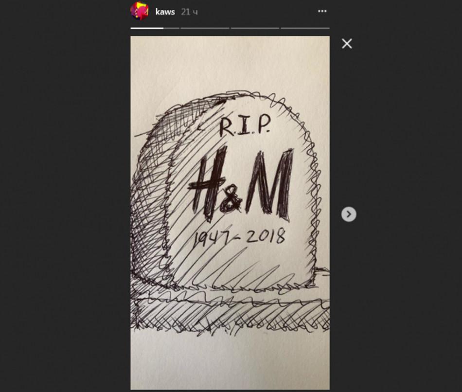 H&M граффити