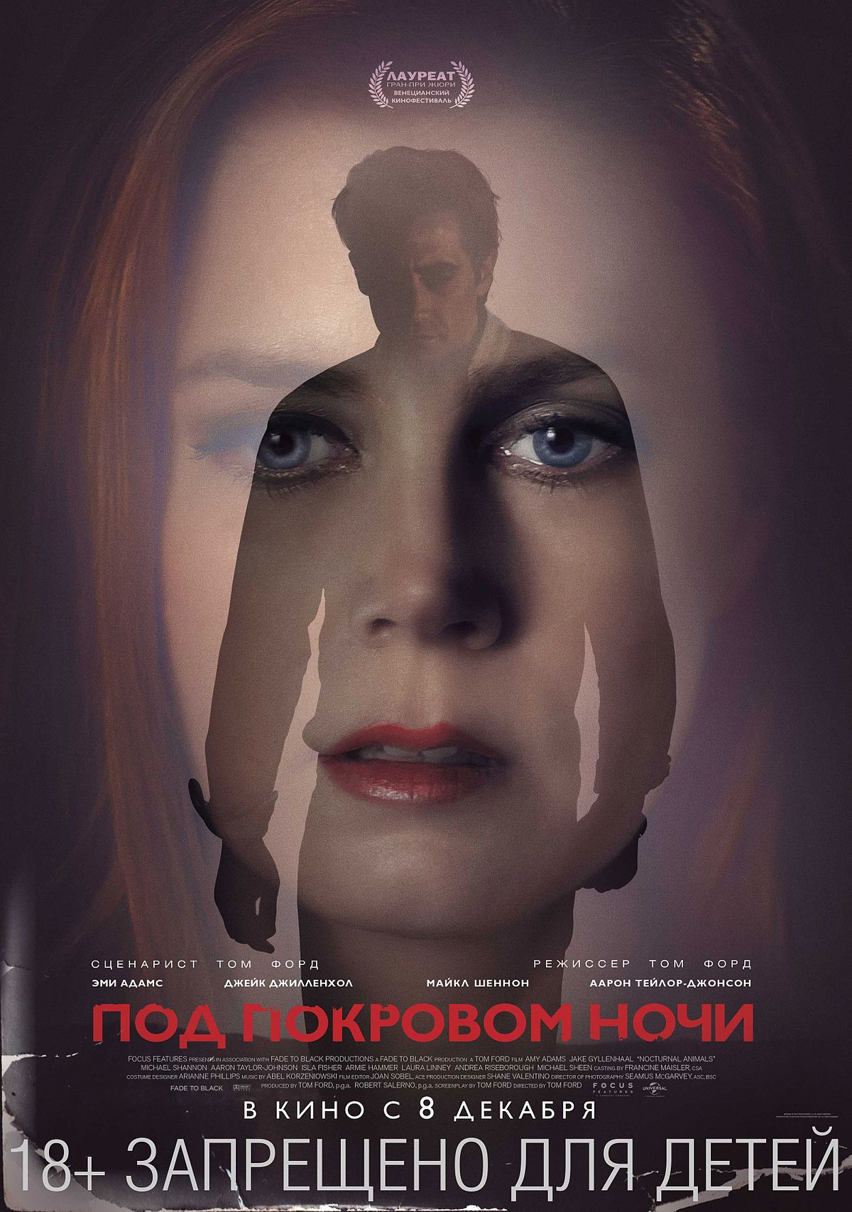 NOCTURNAL-ANIMALS_Rus_localised_1-sheet