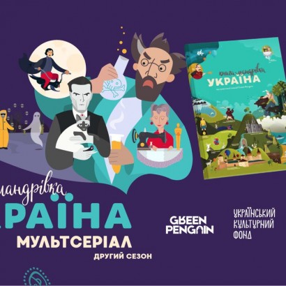 Книга - мандрівка. Україна. Постер