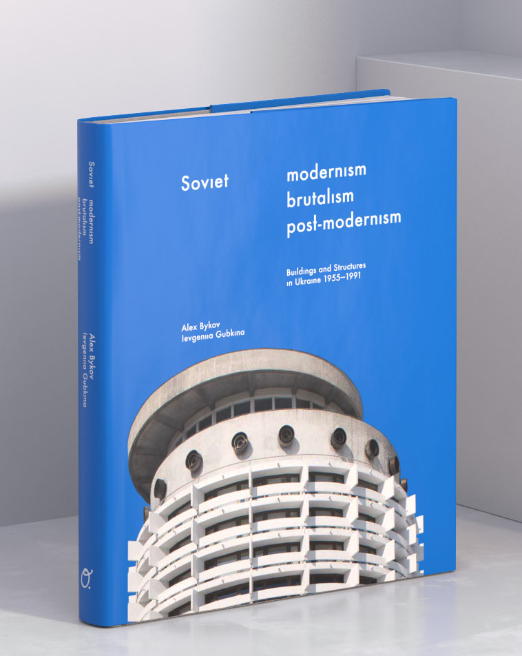 SOVIET MODERNISM. BRUTALISM. POST-MODERNISM... - Алексей Быков, Евгения Губкина