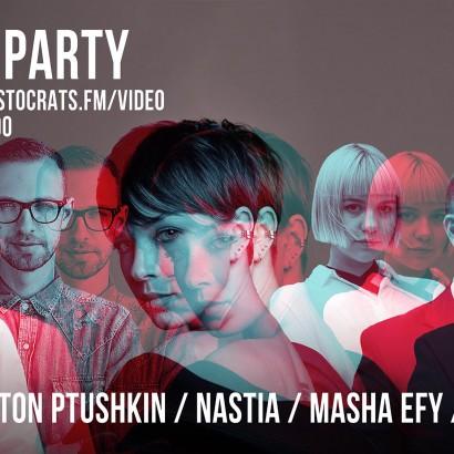 онлайн-вечеринка