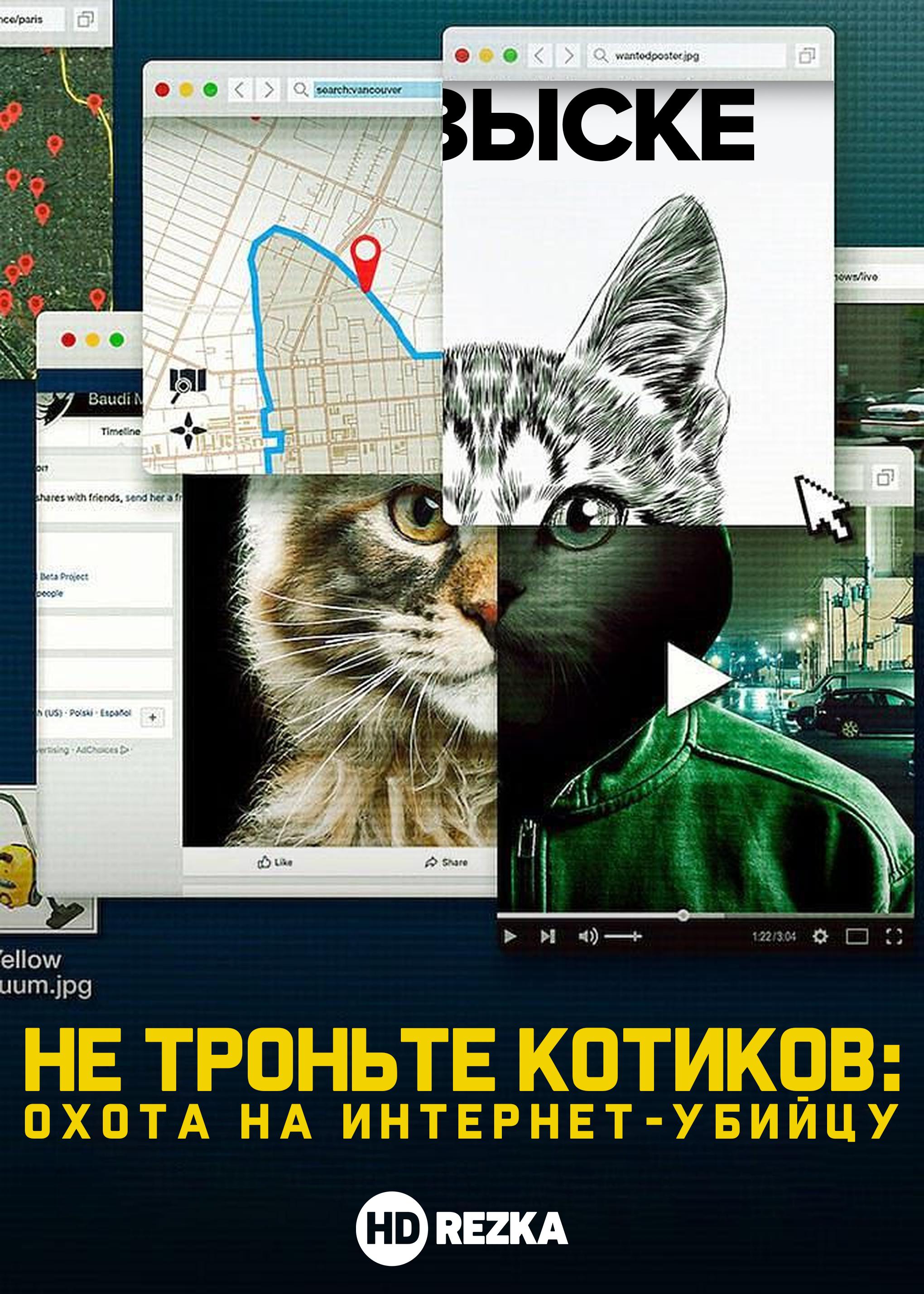 Не троньте котиков