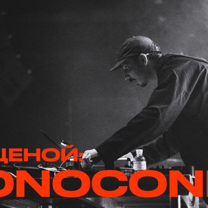 За Сценой Monoconda