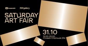 5 причин посетить Saturday Art Fair