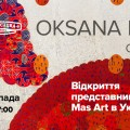 Оксана Мась